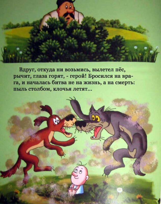 пёс и волк сражаются