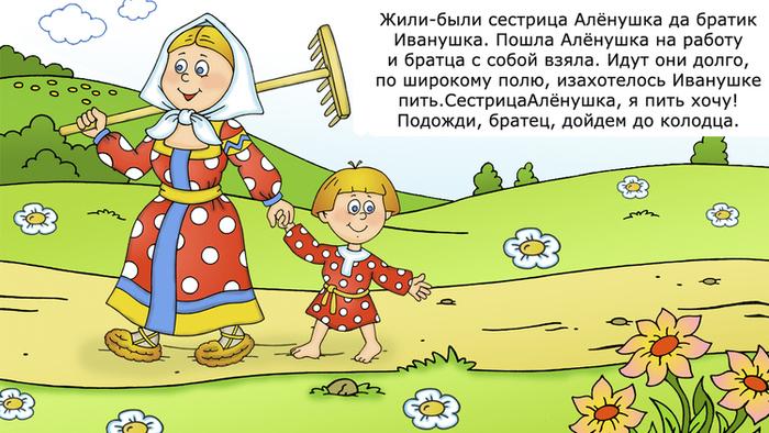 Алёнушка и Иванушка