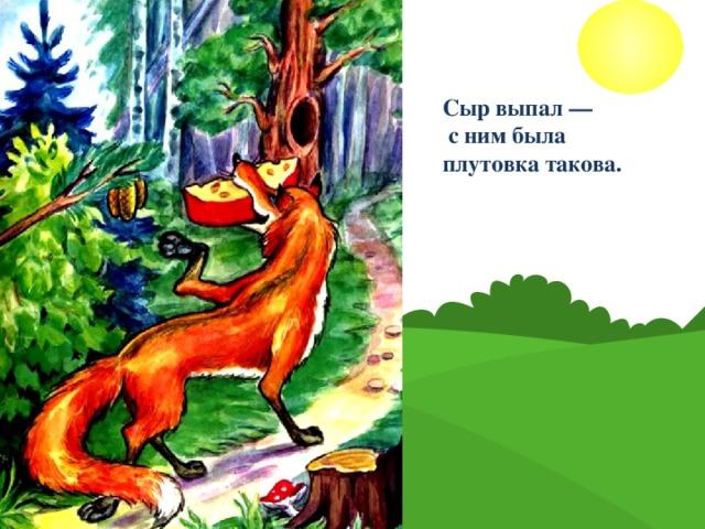 Лисица и сыр 8