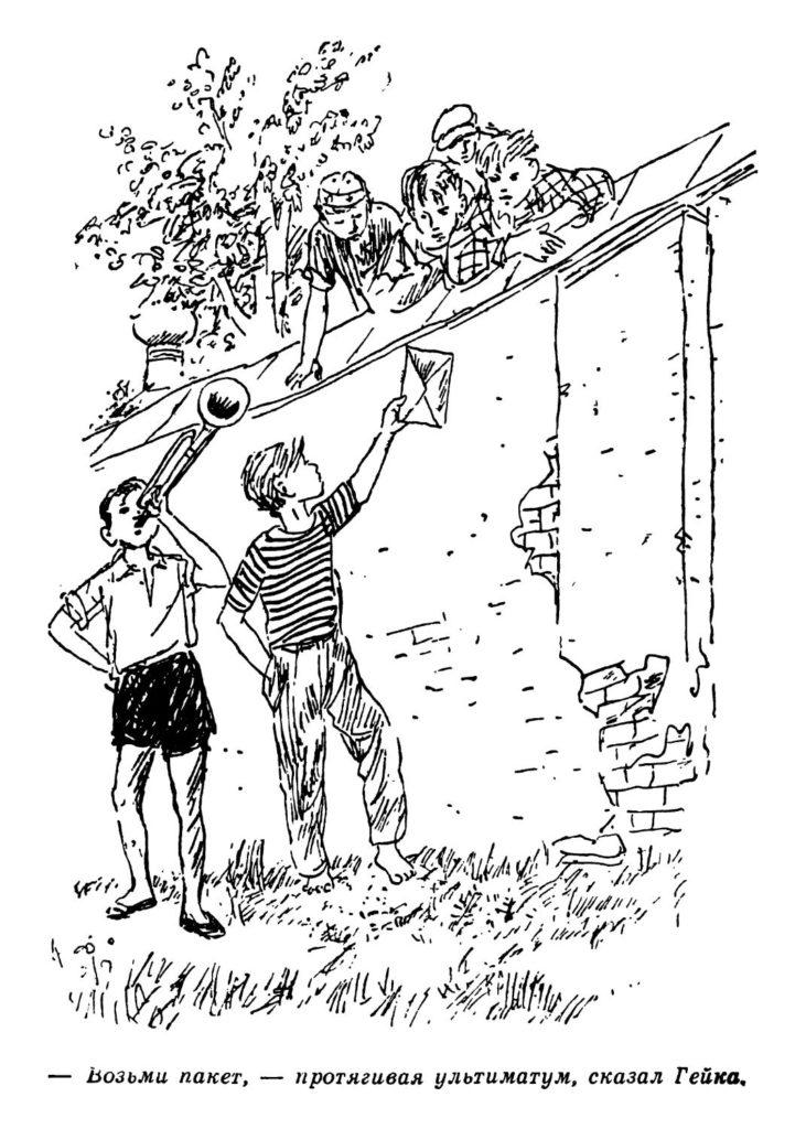 Тимуровцы предъявляют ультиматум