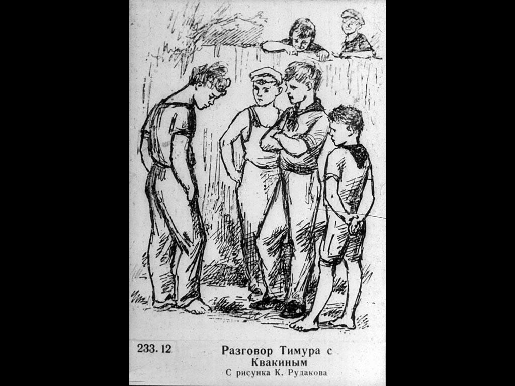 Раскраска Тимур и его команда 7