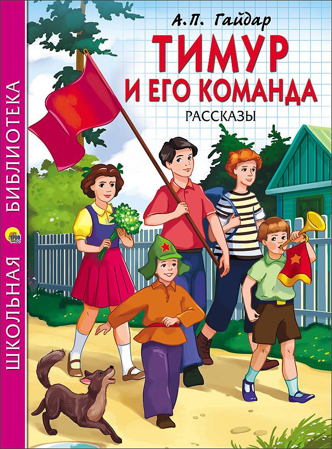 Обложка повести Гайдара